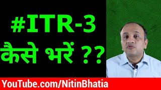 How To File ITR 3 For AY 2018-19 | Income Tax Return For Profit & Gains From Business Or Profession
