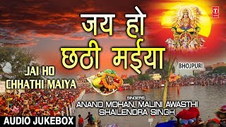 जय हो छठी मैया Jai Ho Chhathi Maiya I Bhojpuri Chhath Pooja Geet I छठ पूजा 2018 - Download this Video in MP3, M4A, WEBM, MP4, 3GP