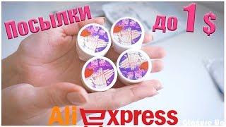 10  ПОСЫЛОК до 1$ с Aliexpress! #176