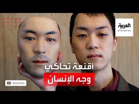 العرب اليوم - أقنعة ثلاثية الأبعاد مطابقة لملامح الإنسان من اليابان