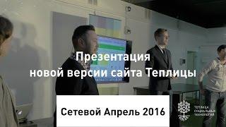 Презентация новой версии сайта Теплицы социальных технологий