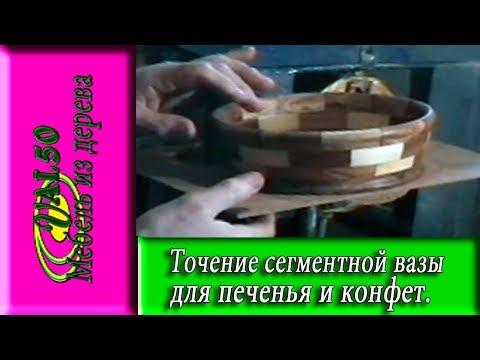 Точение сегментной вазы для печения и конфет