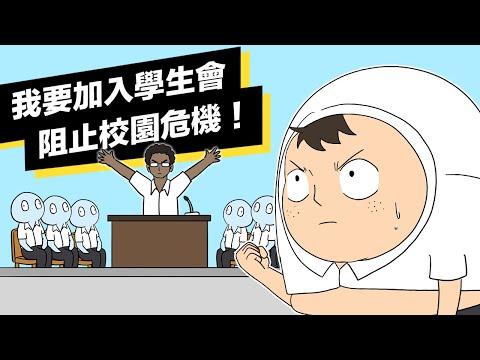 """囂搞 Shaogao - 努力加入學生會辦麥當當社!並試圖拯救校園""""臭菜炎""""危機! 就像此次疫情"""