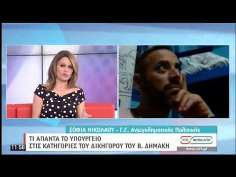 Σ.Νικολάου : Τι απαντά το Υπουργείο στις κατηγορίες του Δικηγόρου του Β.Δημάκη | 27/05/2020 | ΕΡΤ