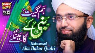 New Rabiulawal Naat 2020   Abu Bakar Qadri   Hum Geet Nabi K Gayenge   Official Video   Heera Gold