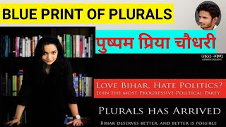 Pushpam Priya Chaudhary | BLUEPRINT OF PLURALS PARTY | #LetsOpenBihar | #30YearsLockdown