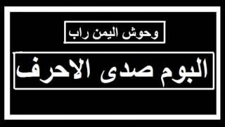 وحوش اليمن - كاوي مع وليد - اغنية مؤامرة أنتاج عام 2007 - توضح واحد من عدة أسباب لدسات .
