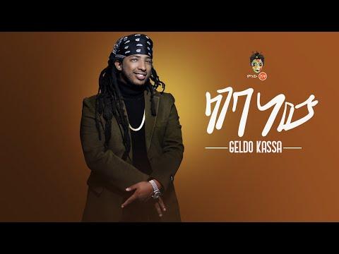 Gildo Kassa ft Shakura (Lageba New) ጊልዶ ካሳ እና ሻኩራ (ላገባ ነው) New Ethiopian Music 2019(Official Video)