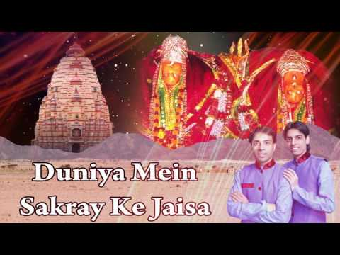 duniya me Sakraay ke jaisa nahi aur koi darbar mile with Hindi lyrics by Saurabh Madhukar