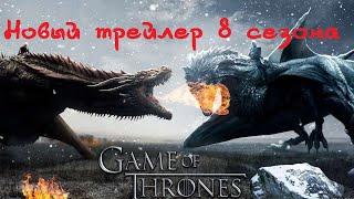 Игра престолов 8 сезон | Game of Thrones | Крипта Винтерфелла | Тизер