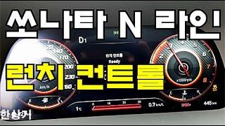 [한상기] 쏘나타 N 라인 0→100km/h 급가속 테스트, 스포츠 플러스 vs 런치 컨트롤 4K