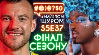 Збірна України, Lil Nas X, підбори на параді, Тищенко, комунальники: #@)₴?$0 з Майклом Щуром #37