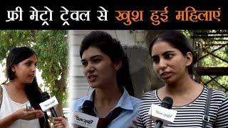 केजरीवाल का ऐलान- दिल्ली मेट्रो और डीटीसी बसों में मुफ्त यात्रा कर सकेंगी महिलाएं