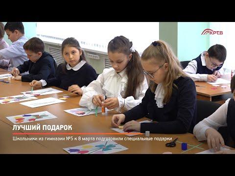 Школьники из гимназии №5 к 8 марта подготовили специальные подарки