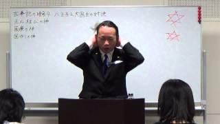古事記の暗号4竹内睦泰日本歴史文化研究機構