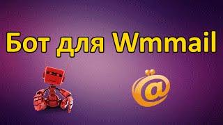 Бот для сайта Wmmail