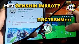 Как установить Genshin Impact если её нет в Google Play? Показываю на Redmi Note 9