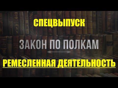 Закон по полкам, сезон 5: выпуск 75. Ремесленная деятельность - специальный выпуск