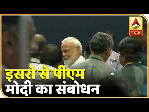 Chandrayaan 2: भारत माता की जयकार के साथ PM Modi ने की ISRO के वैज्ञानिकों की हौसला अफजाई, देखिए  