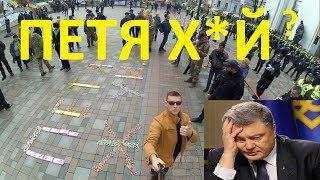 СРОЧНО! ПОРОШЕНКО повержен в ШОК Огромная надпись у Верховной Рады Украины ПЕТЯ Х*Й конфетами Рошен