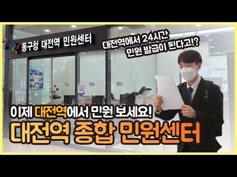 멀리 가지 말아요~😝 이제 대전역에서 민원 본다!👍🏻 대전역 종합 민원센터
