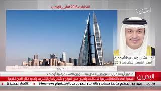 مقابلة المستشار نواف عبدالله حمزة المدير التنفيذي لانتخابات البحرين 2018