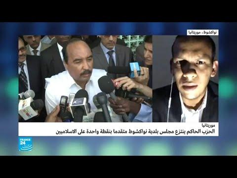 العرب اليوم - شاهد: الحزب الحاكم في موريتانيا ينتزع مجلس بلدية نواكشوط