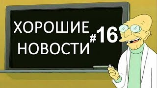 ➤ Хорошие новости ➤ Украины #16