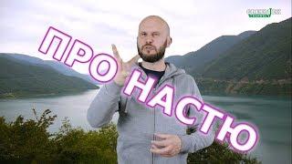Грузинские мужчины: Про Настю №145 - Анекдоты от Новицкого