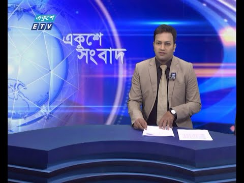 09 AM News || সকাল ০৯টার সংবাদ || 04 July 2021 || ETV News