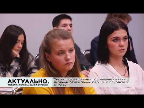 Актуальное Псков / 27.01.2021