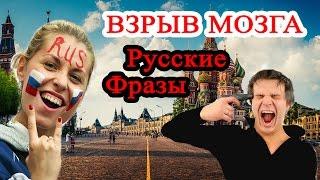 Русские фразы, взрывающие мозг иностранца. Высказывания по русски