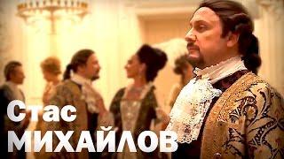 СКОРО Стас Михайлов - Там, за горизонотом