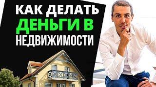 Инвестирование в недвижимость: Как делать деньги на недвижимости - 4 инвесторских кейса.