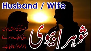Husband Wife Quotes In Urdu | Quotes About Husband Wife In Urdu | Quotes About Husband And Wife