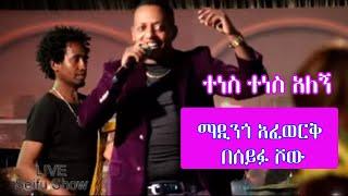 Madingo Afework performs live on Seifu Fantahun Show