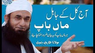 Molana Tariq Jameel Latest Bayan | Aaj Kal Ke Maan Baap Baday Hi Jail Hain -- 2017 | SC#06