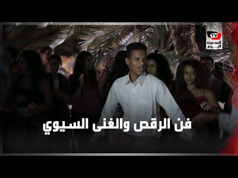 الزقالة على إيقاع المزمار .. الرقص والغناء في سيوة فلكور خاص يتوارثه الأجيال