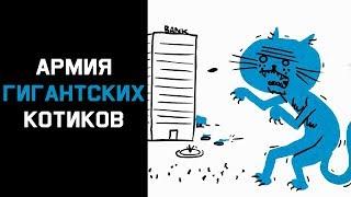 Mind: Загадка про армию гигантских котиков