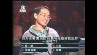 Paul Yip 百萬富翁 (Part 1)