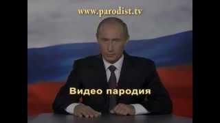 Видео поздравление от Путина на новогодний корпоратив №2