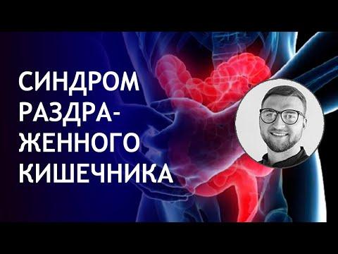 синдром раздраженного кишечника срк | психосоматика боль в животе здоровье