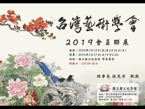 台灣藝術學會 2019年會員聯展 開幕式