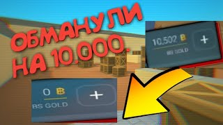 ОБМАНУЛИ 10.000. ГОЛДЫ|| МОШЕННИКИ В СФЕРЕ ПРОДАЖ БЛОК СТРАЙКЕ!||БЛОК СТРАЙК-BLOCK STRIKE