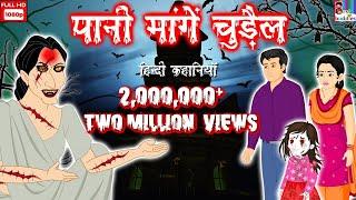 पानी मांगे चुड़ैल- Horror Kahaniya | Hindi