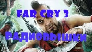 FAR CRY 3 | РАДИОВЫШКИ #4