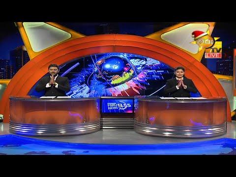 Hiru News 09.55 PM | 2020-12-03