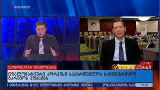 Business Media Georgia, TV Pirveli, Conference V4 Countries And Georgia