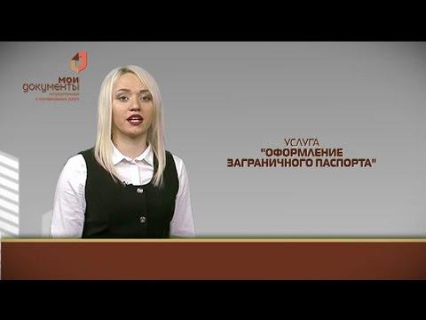 """""""Мои документы"""". Оформление заграничного паспорта"""