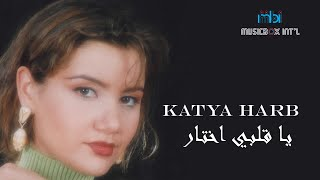 تحميل اغاني كاتيا حرب - يا قلبي اختار MP3